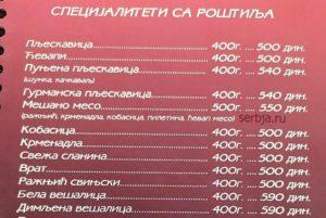 цены на сербский фастфуд