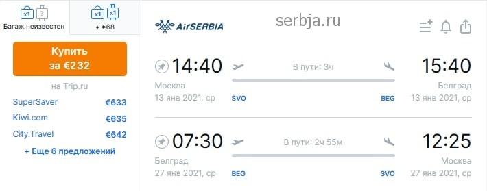 где купить билеты в сербию