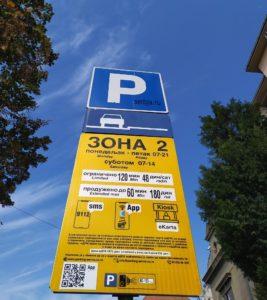 паркинг в белграде цена и как платить