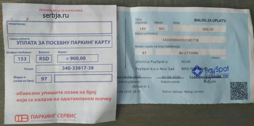 Оплата парковки в сербии