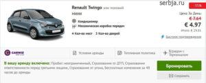 стоимость аренды авто в сербии
