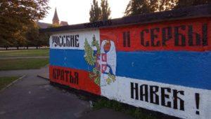 Отношение сербов к русским