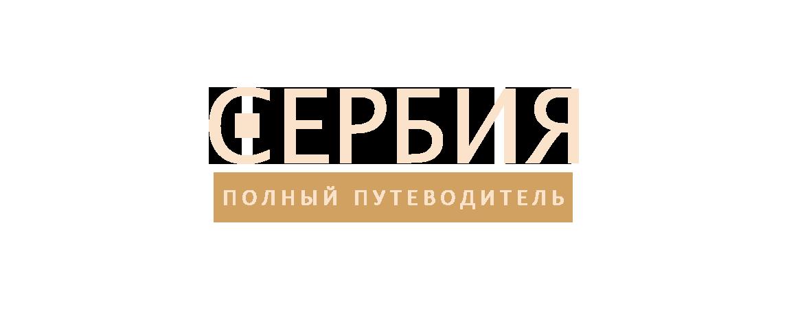 Путеводитель по Сербии