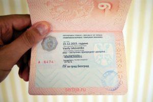 шенген в сербию вид на жительство