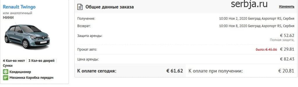 дешевый прокат авто сербии