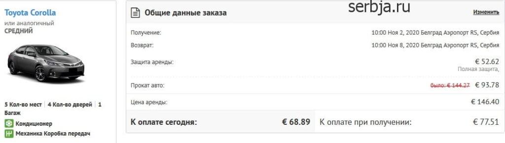 прокат авто в сербии дешево