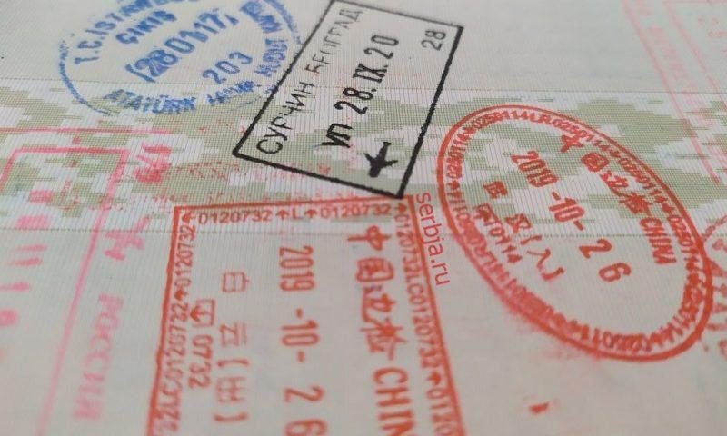 виза в сербию для россиян беларусов украинцев