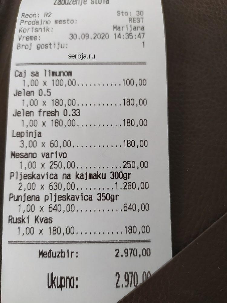 чек из ресторана Студенац