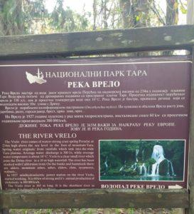 история реки врело