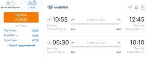 дешевые билеты в Сербию из москвы акции