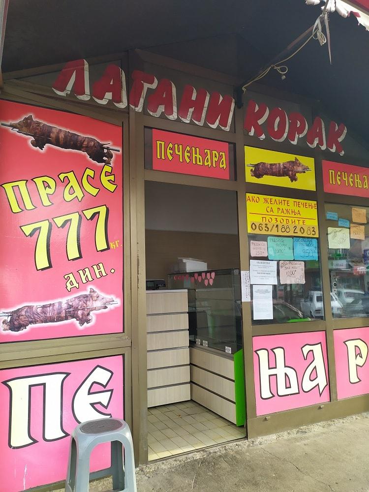 мясо на вертеле в сербии