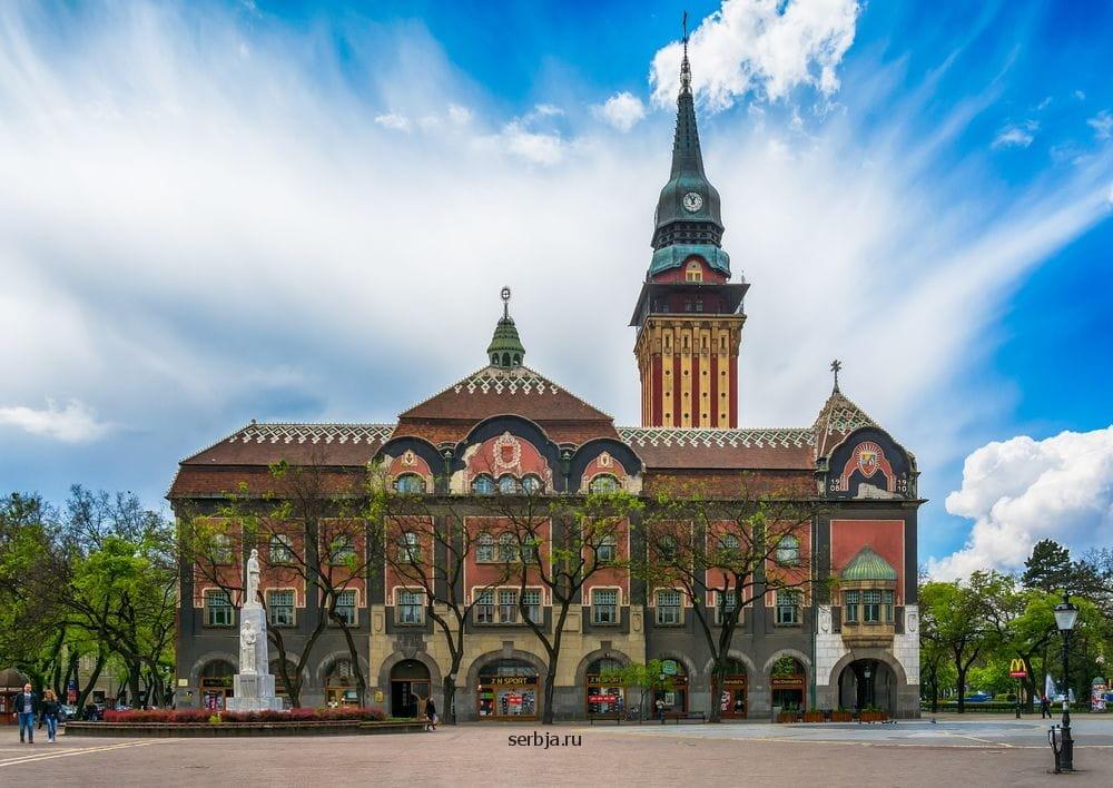 ратуща города Суботица