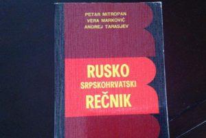 словарный запас туристу в сербии