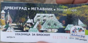 Билеты в Дрвенград