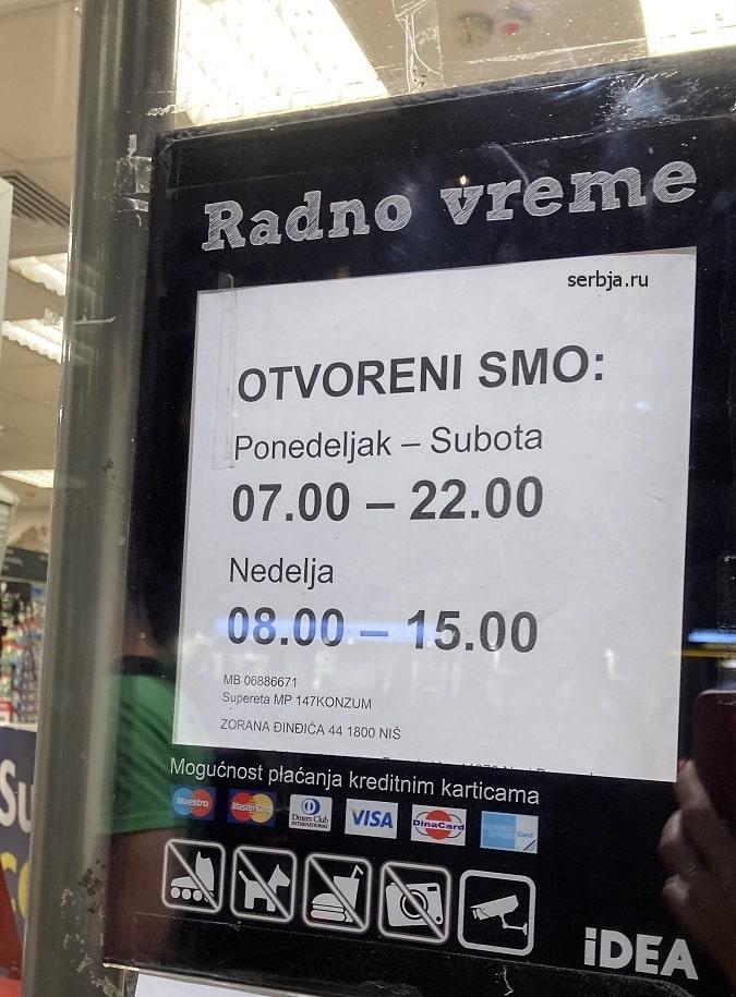 перевод часов в сербии